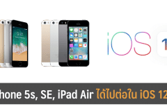ios-12-ready-for-all-ios-11-device-iphone-5s-se-ipad-air-2