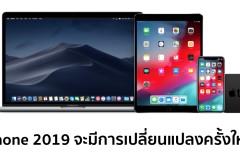 kuo-on-apple-2018-2019-roadmap