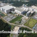 LG เตรียมผลิตหน้าจอ OLED กว่า 4 ล้านชิ้น ให้ iPhone รุ่นใหม่ที่จะเปิดตัวปีนี้