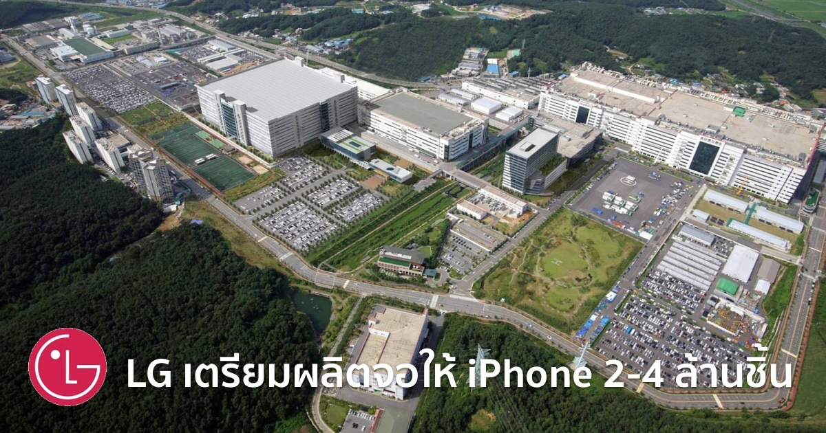 lg-to-supply-apple-with-24-million-oled-display-panels-for-new-iphones-report