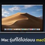 เผยรายชื่อ Mac รุ่นที่ได้ไปต่อบน macOS Mojave มาดูกันมีรุ่นไหนบ้าง ?