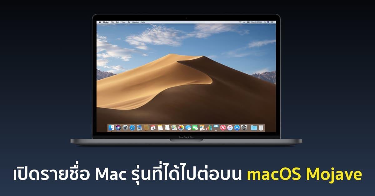 macos majave macos-mojave-supported-macs