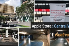macthai-apple-store-central-world-start-contruction-cover