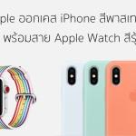 Apple ออกเคส iPhone สีพาสเทลใหม่ พร้อมสาย Apple Watch สีรุ้ง