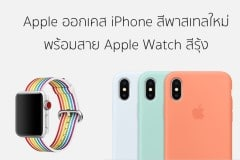 new-iphone-pastel-case-and-apple-watch-pride-edition