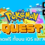 Nintendo ปล่อยเกม Pokémon Quest เวอร์ชัน iOS และ Android แล้ววันนี้ โหลดฟรี !!