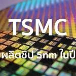 TSMC คอนเฟิร์ม ทุ่มทุนกว่า 25 พันล้านดอลลาร์ เพื่อผลิตชิป 5nm ให้กับ Apple