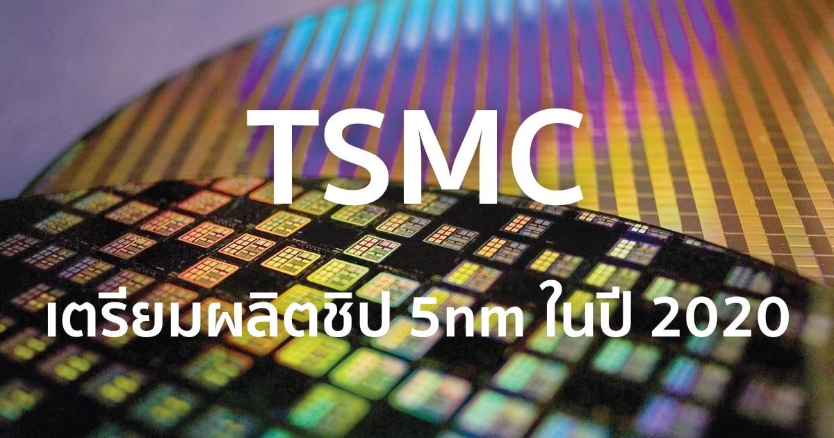 tsmc-5nm-process-plant