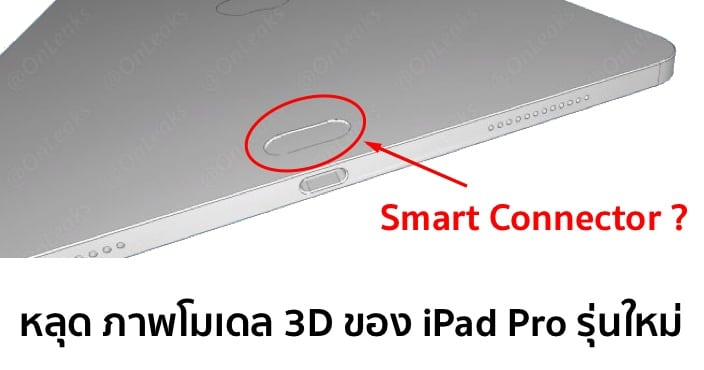 2018-ipad-pro-smart-connector2