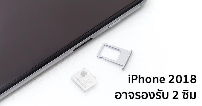 2018-iphones-embedded-apple-sim