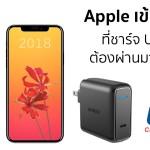 iPhone รุ่นใหม่ สามารถตรวจจับที่ชาร์จปลอมได้ และจำกัดกำลังไฟไม่ให้ชาร์จเร็ว