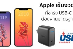 2018-iphones-fast-charger-c-auth-1