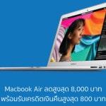 SPVi จัดโปรฯ ลด MacBook Air สูงสุด 8,000 บาท พร้อมเครดิตเงินคืนสูงสุด 800 บาท