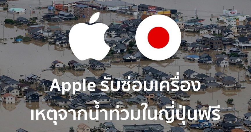 apple-announces-it-will-repair-iphones-macs-and-other-products-damaged-by-japan-floods-for-free