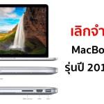 apple-stops-selling-2015-macbook-pro