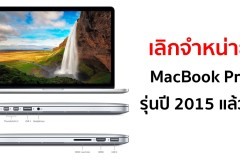 apple-stops-selling-2015-macbook-pro