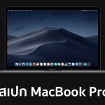 [หลุด] สเปก MacBook Pro รุ่นใหม่ มาพร้อมชิป Intel Coffee Lake, แต่ยังใช้ RAM LPDDR3