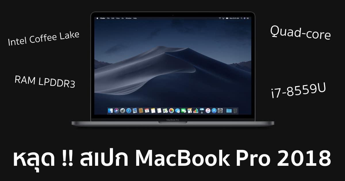 geekbench-new-macbook-pro-2018