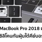 iFixit เผย MacBook Pro 2018 มาพร้อมซิลิโคนกันฝุ่นอยู่ใต้คีย์บอร์ด