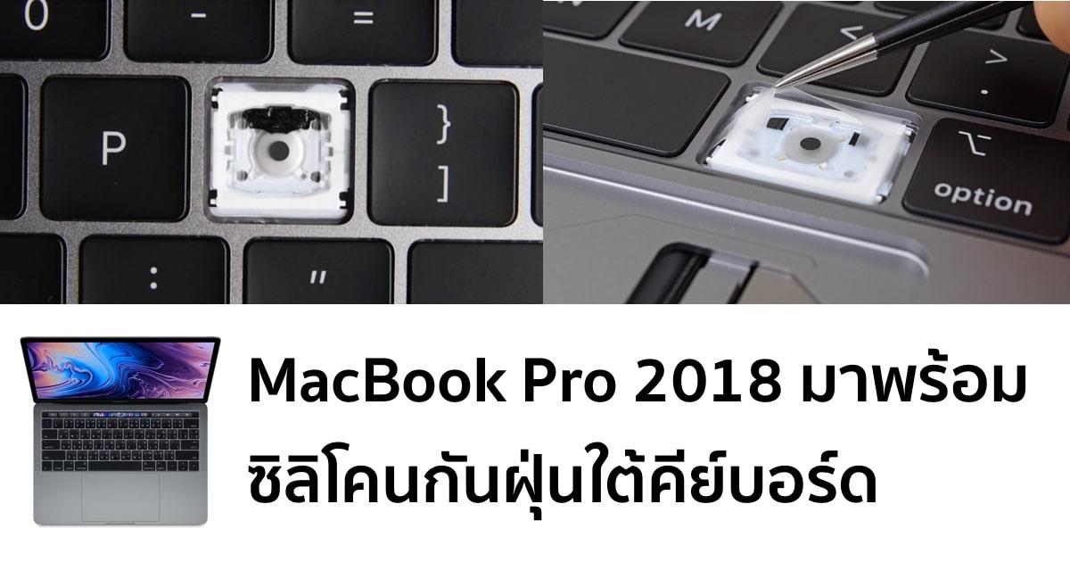 ifixit butterflykey board teardown macbook pro