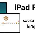 พบเบาะแสบน iOS 12 Beta ชี้ iPad รุ่นมาพร้อม Animoji รองรับ Face ID และไม่มีปุ่มโฮม