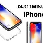 ผู้ผลิตเคสปล่อยภาพเรนเดอร์ iPhone จอ LCD 6.1″ รุ่นใหม่ ที่จะเปิดตัว ก.ย.ปีนี้
