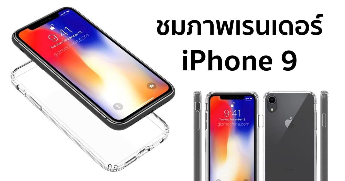 iphone-9-case-4