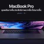 Apple ประกาศเปิดขาย MacBook Pro 2018 ในไทยอย่างเป็นทางการแล้ว !! กดสั่งซื้อได้เลย
