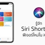 รู้จัก Siri Shortcuts ฟีเจอร์ตั้งคำสั่ง Siri ด้วยตัวเองบน iOS 12