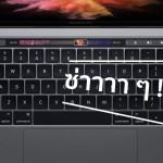 ผู้ใช้ MacBook Pro 2018 บางรายพบปัญหา ลำโพงมีเสียงซ่า ๆ ผิดปกติ
