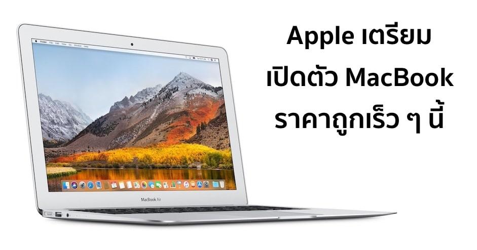 apple-inexpensive-notebooks-digitimes