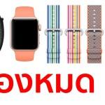 พบสาย Apple Watch ขาดสต็อกหลายรุ่น คาด Apple เตรียมปล่อย Collection ใหม่กันยายนนี้