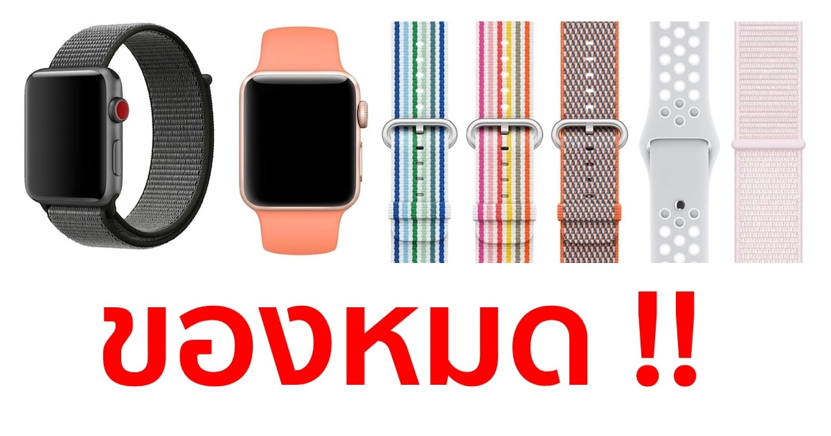 apple-removes-watch-bands