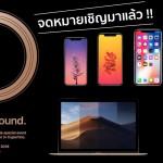 Apple ร่อนจดหมายเชิญ งานเปิดตัว iPhone รุ่นใหม่ 12 ก.ย.นี้ เวลา 24:00 น. ตามเวลาในประเทศไทย