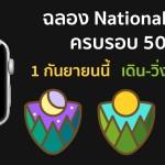 Apple เฉลิมฉลอง National Park ครบรอบ 50 ปี เตรียมแจก Achievement วันที่ 1 ก.ย.นี้