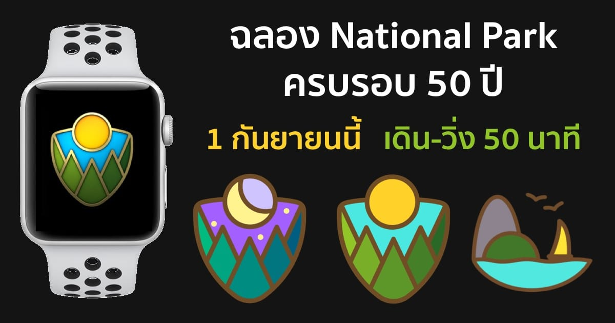 apple-watch-national-parks-activity-challenge