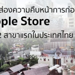 แอบส่องความคืบหน้าการก่อสร้าง Apple Store ทั้ง 2 สาขาแรกในประเทศไทย