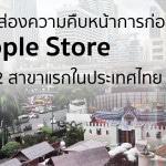 apple-store-0