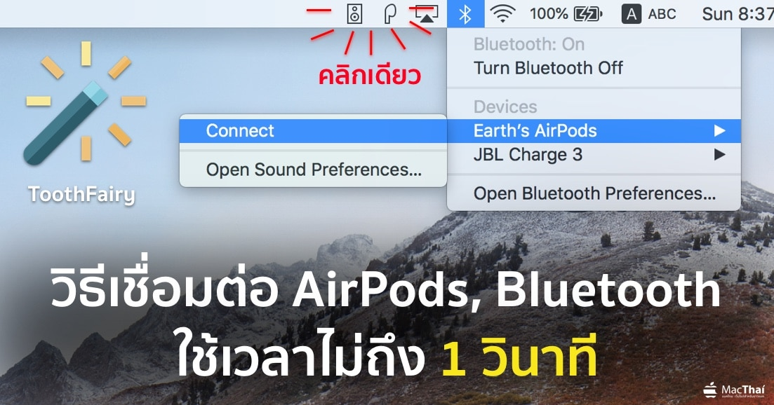 how-to-connect-airpods-and-bluetooth-to-mac-by-toothfairy featured 2