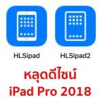 พบไอคอนปริศนาบน iOS 12 Beta 5 ชี้ iPad Pro รุ่นใหม่ไม่มีปุ่มโฮม หน้าจอใหญ่ขึ้น