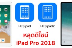 ipad-pro-icon-ios-12-beta-5