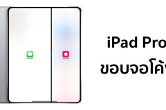 ipad-pro-rounded-display-corners