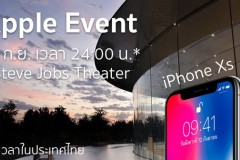 iphone-event-september-12-europe1