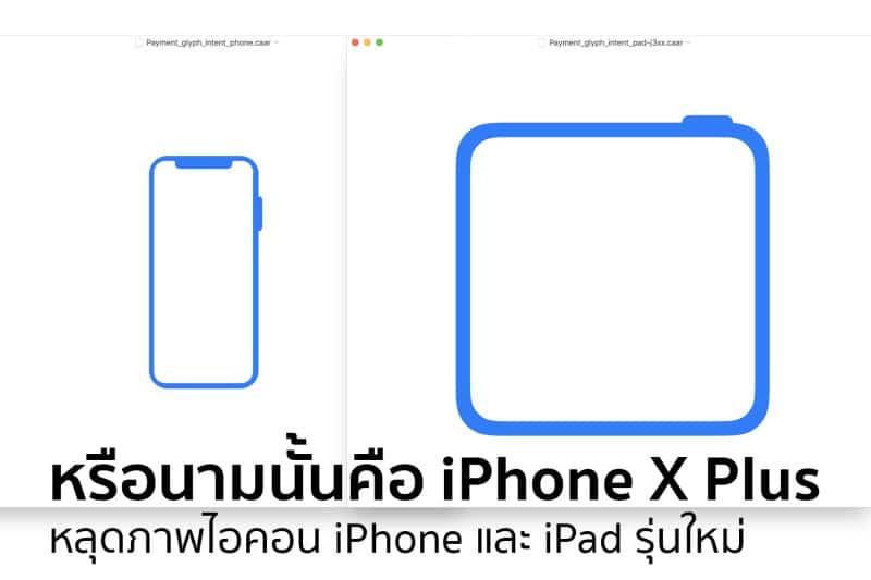 ipxp-iphone-x