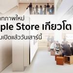 อัพเดทภาพใหม่ Apple Store เกียวโต พร้อมเปิดแล้ววันเสาร์นี้