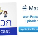 """เว็บ MacThai เปิดตัว """"สาวก Podcast"""" เริ่มตอนที่ 1 คุยทุกเรื่อง iPhone Xs, iPhone 9 มีอะไรใหม่, ราคา, วันเปิดขาย"""