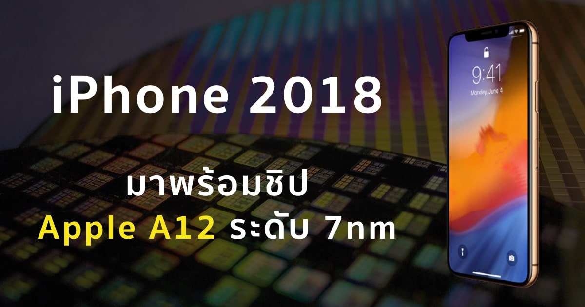 2018-iphone-7nm-chips
