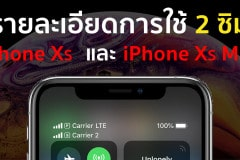 apple-details-how-dual-sim-support-works-on-iphone-xs-iphone-xs-max