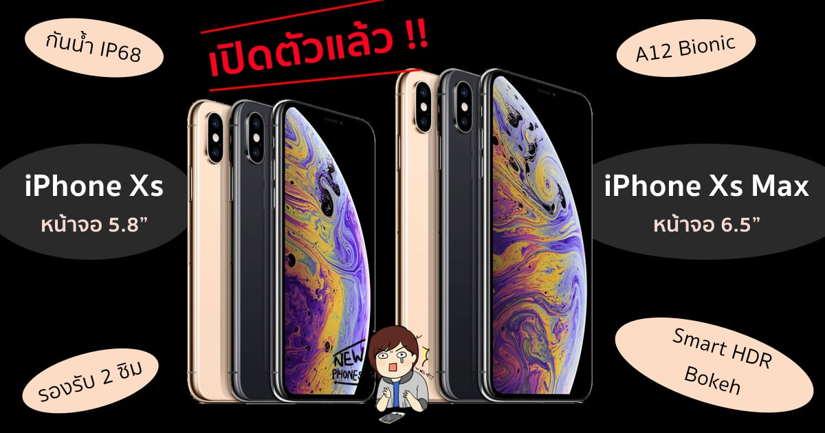 apple-release-iphone-xs-and-iphone-xs-max