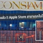 apple-store-icon-siam-logo